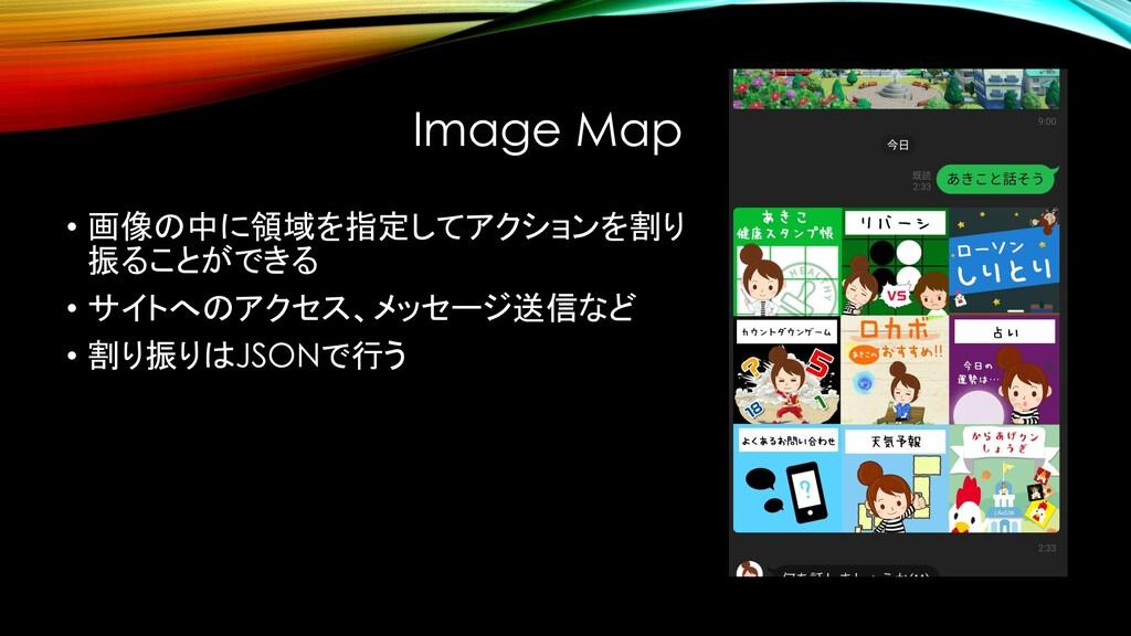Image Map • 画像の中に領域を指定してアクションを割り 振ることができる • サイト...