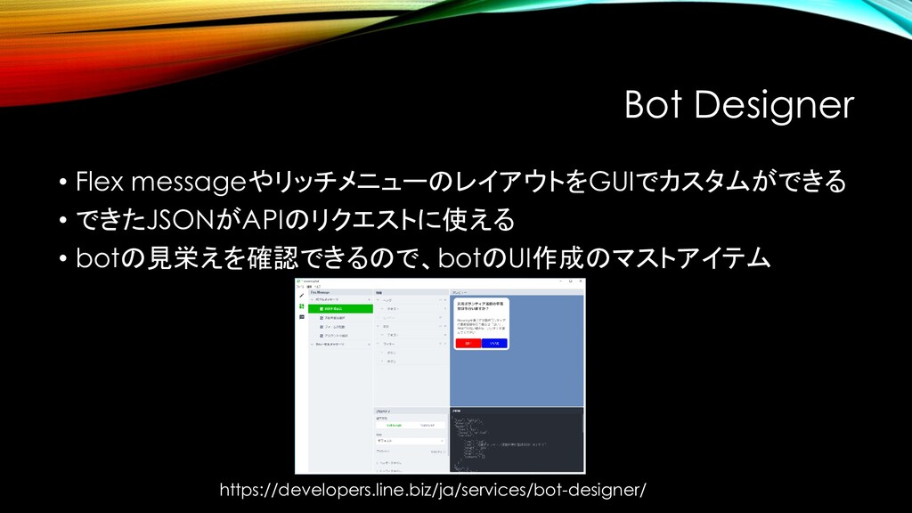 Bot Designer • Flex messageやリッチメニューのレイアウトをGUIでカ...