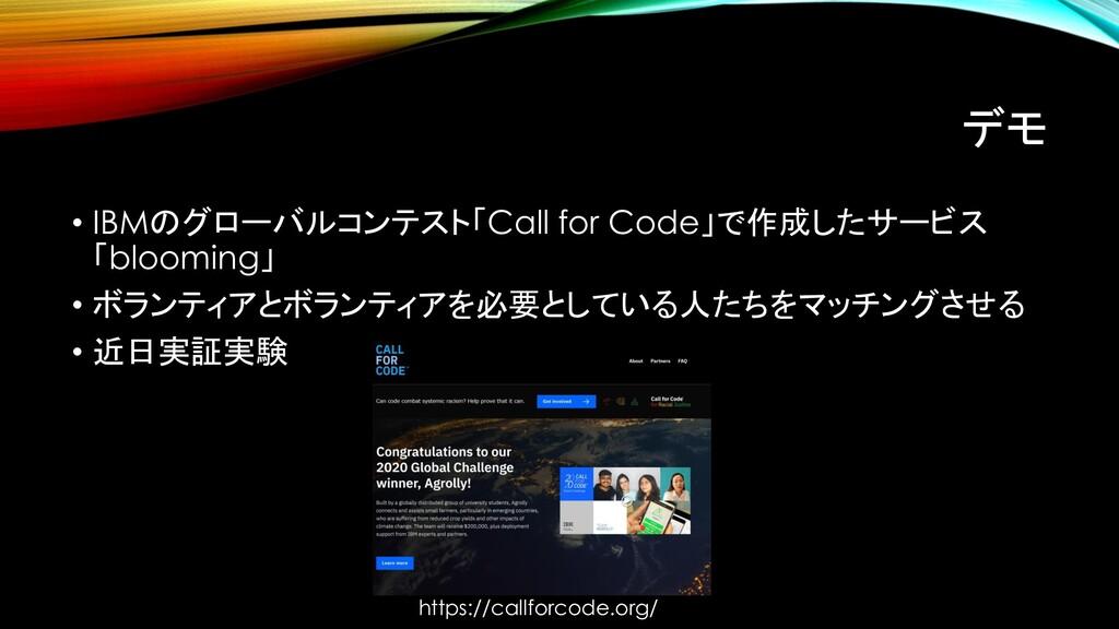 デモ • IBMのグローバルコンテスト「Call for Code」で作成したサービス 「bl...
