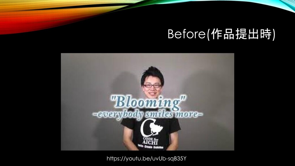 Before(作品提出時) https://youtu.be/uvUb-sqB35Y