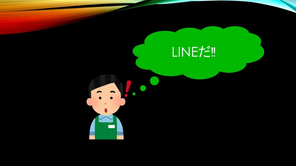LINEだ‼
