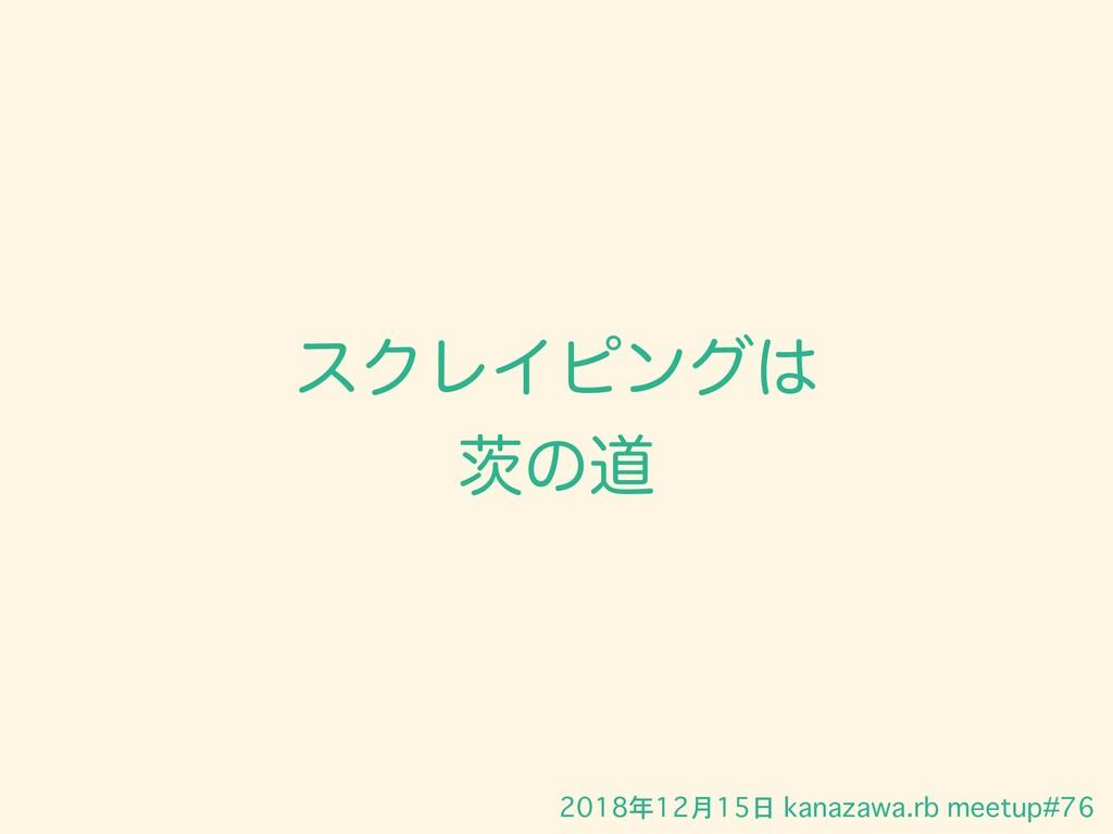 2018年12月15日 kanazawa.rb meetup#76 εΫϨΠϐϯά ҵͷಓ