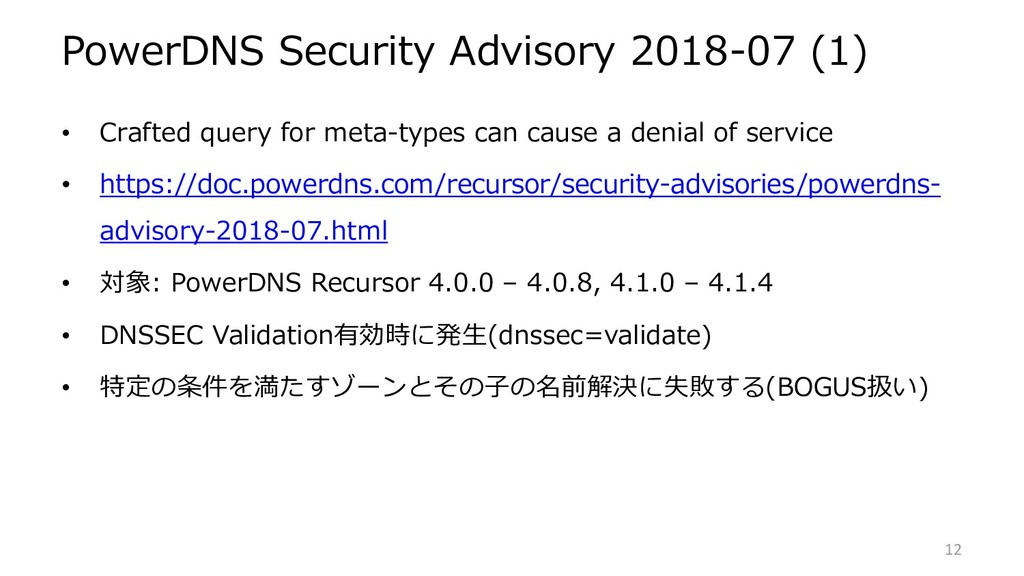 PowerDNS Security Advisory 2018-07 (1) • Crafte...