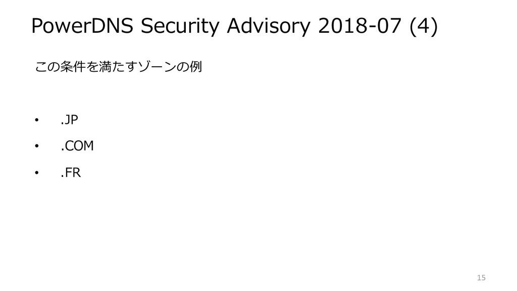 PowerDNS Security Advisory 2018-07 (4) この条件を満たす...