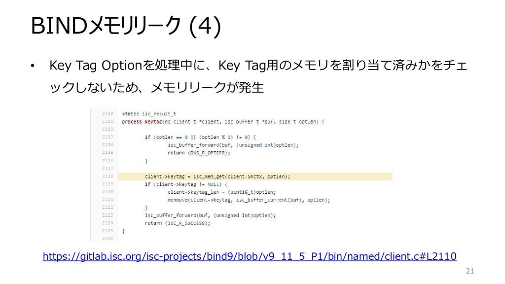 BINDメモリリーク (4) • Key Tag Optionを処理中に、Key Tag用のメ...