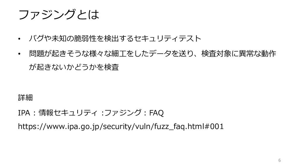 ファジングとは • バグや未知の脆弱性を検出するセキュリティテスト • 問題が起きそうな様々な...