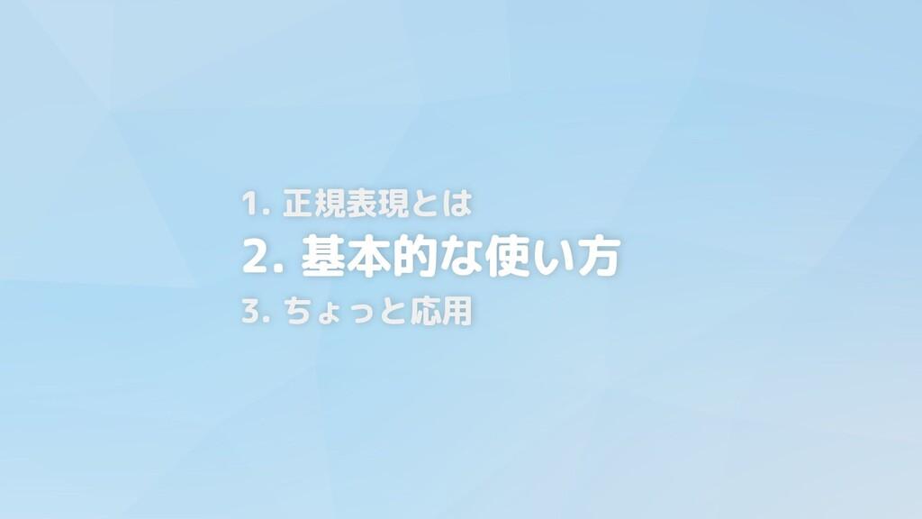 1. 正規表現とは 2. 基本的な使い方 3. ちょっと応用