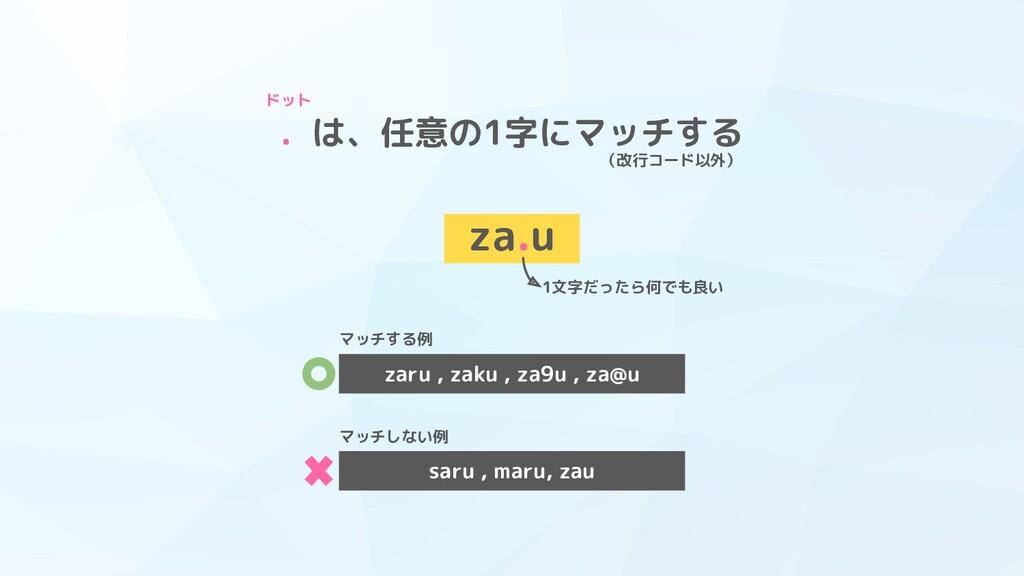 . は、任意の1字にマッチする za.u 1文字だったら何でも良い zaru , zaku ,...