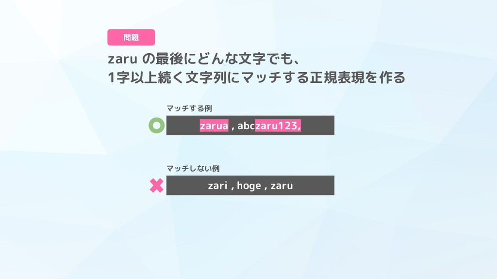 zaru の最後にどんな文字でも、 1字以上続く文字列にマッチする正規表現を作る 問題 zar...