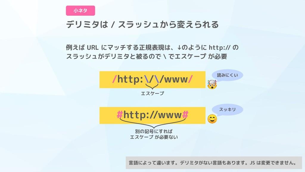 読みにくい デリミタは / スラッシュから変えられる 小ネタ 例えば URL にマッチする正規...