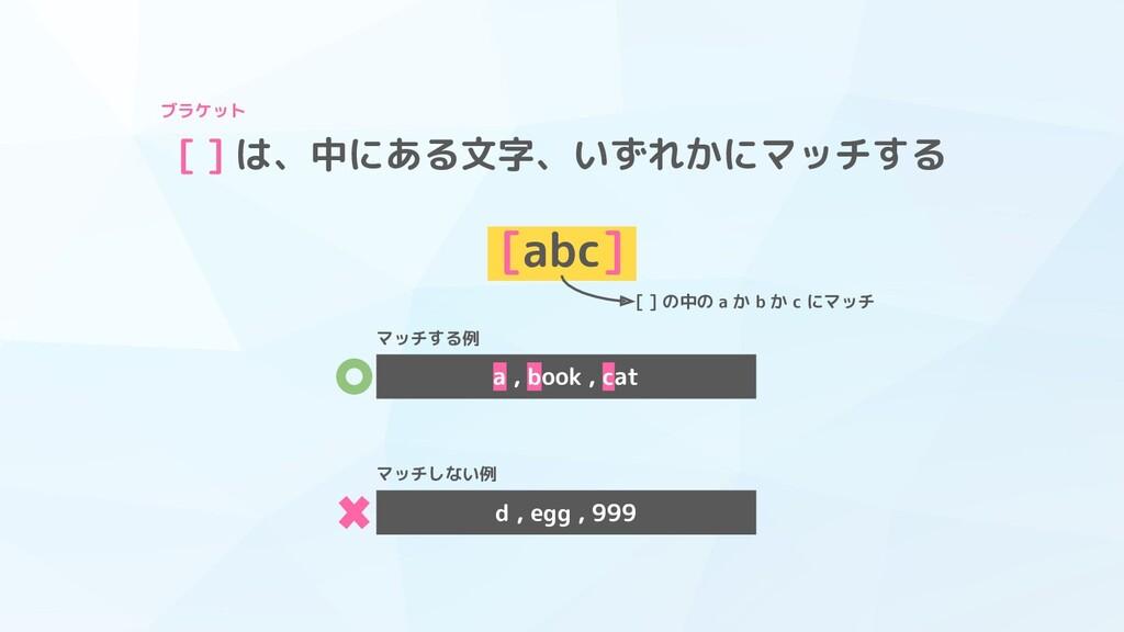 [ ] は、中にある文字、いずれかにマッチする [abc] [ ] の中の a か b か c...