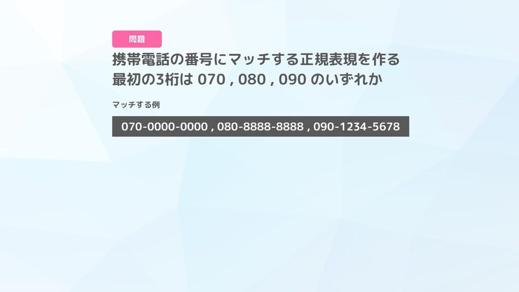 携帯電話の番号にマッチする正規表現を作る 最初の3桁は 070 , 080 , 090 のいず...