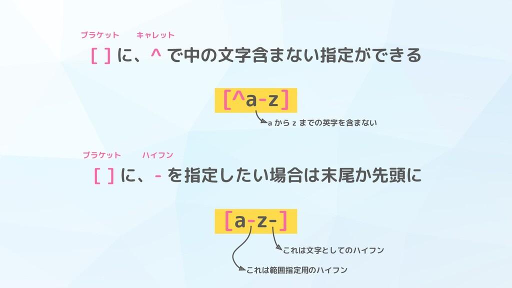 [ ] に、^ で中の文字含まない指定ができる [^a-z] a から z までの英字を含まな...