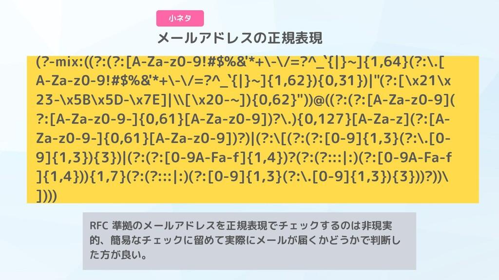 メールアドレスの正規表現 (?-mix:((?:(?:[A-Za-z0-9!#$%&'*+\-...
