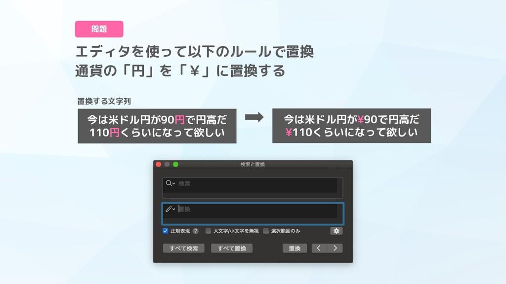 エディタを使って以下のルールで置換 通貨の「円」を「¥」に置換する 問題 今は米ドル円が90円...