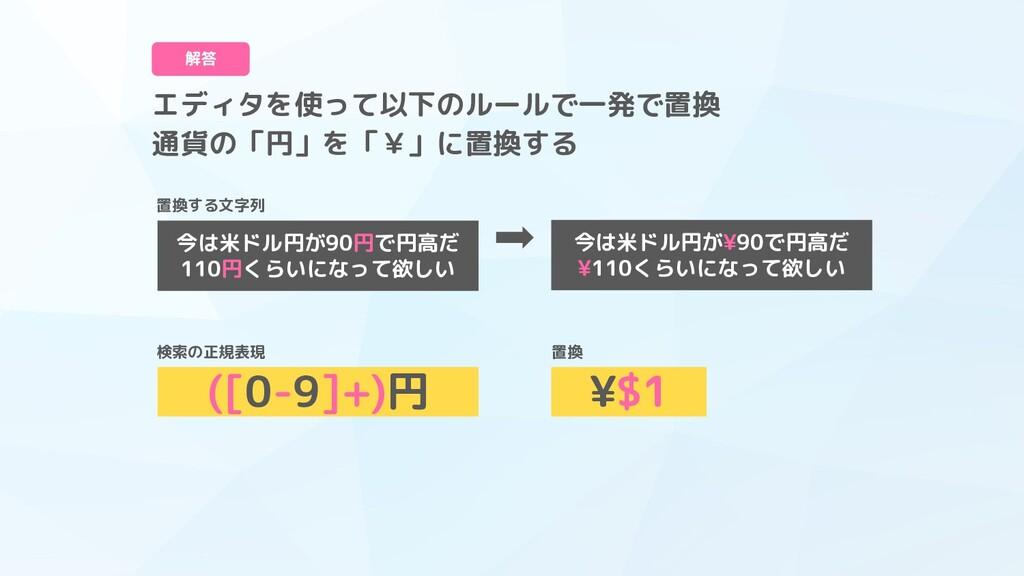 エディタを使って以下のルールで一発で置換 通貨の「円」を「¥」に置換する 解答 今は米ドル円が...