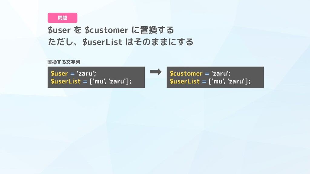 $user を $customer に置換する ただし、$userList はそのままにする ...