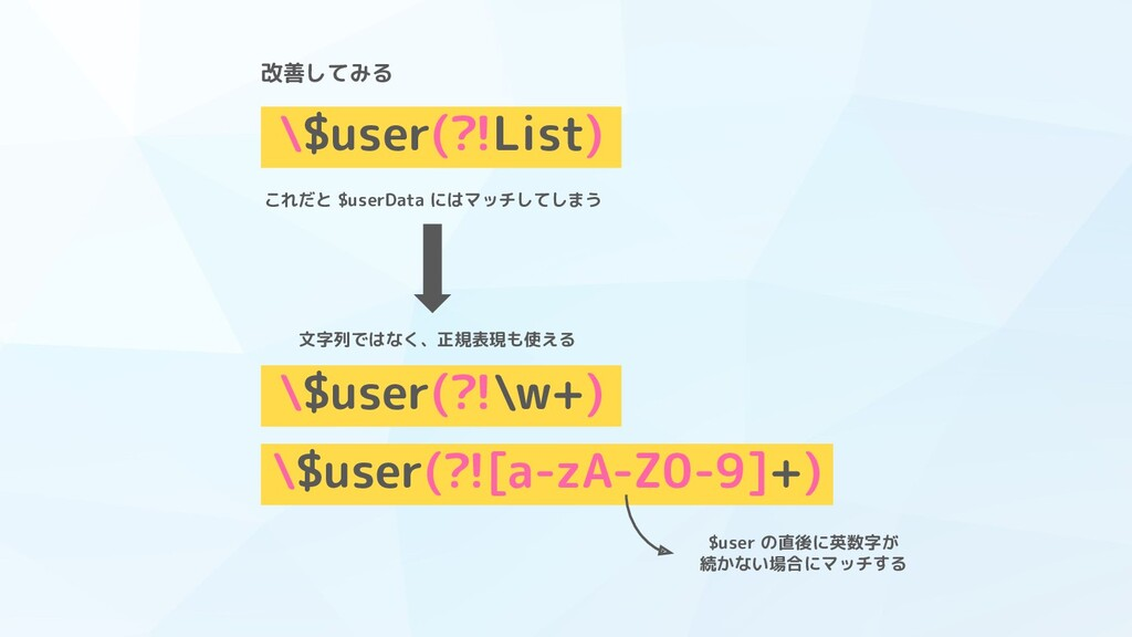 \$user(?!List) 改善してみる \$user(?!\w+) \$user(?![a...