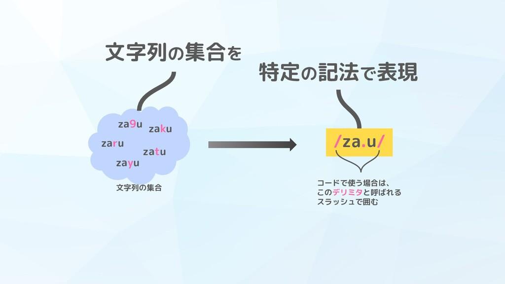 文字列の集合を zaru zaku zatu zayu /za.u/ 文字列の集合 特定の記法...