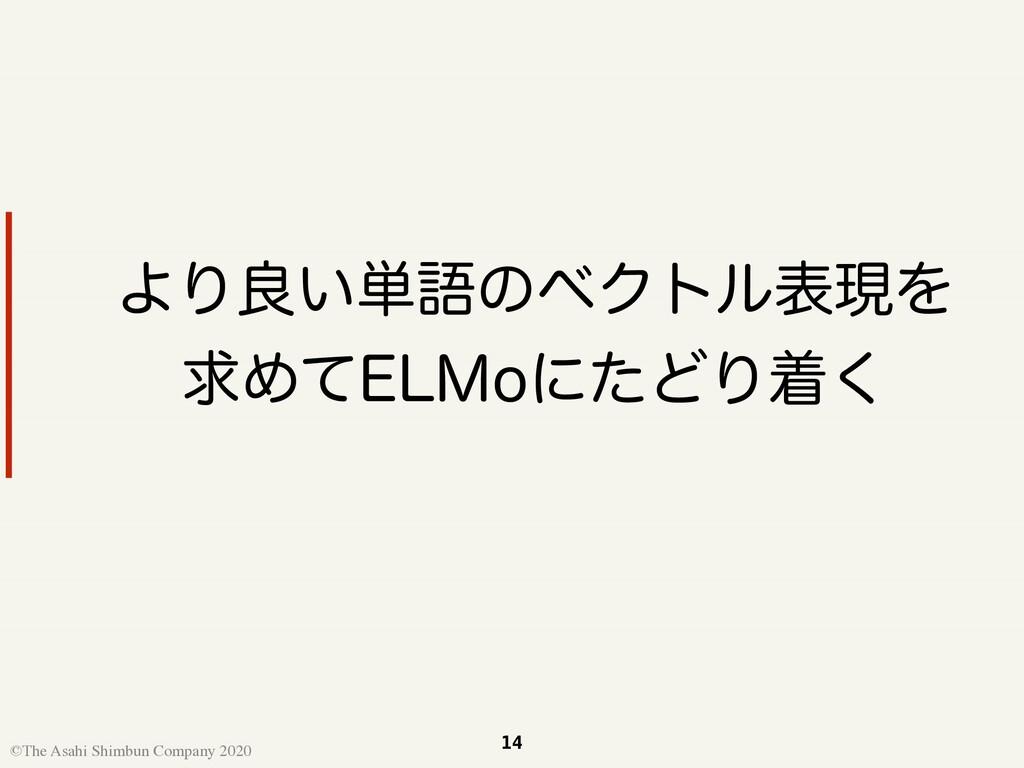 ΑΓྑ͍୯ޠͷϕΫτϧදݱΛ ٻΊͯ&-.PʹͨͲΓண͘ ©The Asahi Shimbu...