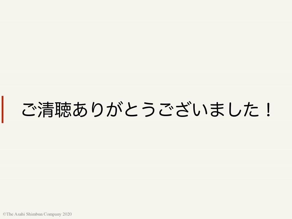 ͝ਗ਼ௌ͋Γ͕ͱ͏͍͟͝·ͨ͠ʂ ©The Asahi Shimbun Company 2020