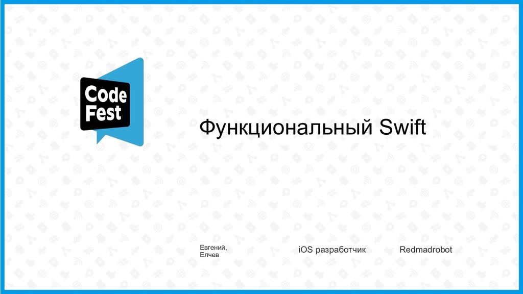 Функциональный Swift Евгений, Елчев iOS разрабо...