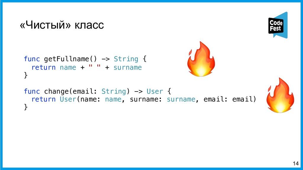 «Чистый» класс func getFullname() -> String { r...