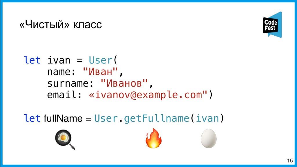 """«Чистый» класс let ivan = User( name: """"Иван"""", s..."""