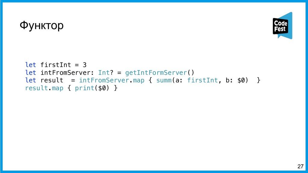 Функтор =27 let firstInt = 3 let intFromServer:...