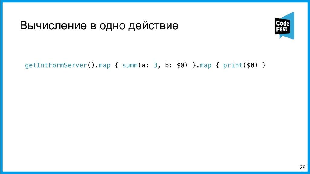 Вычисление в одно действие =28 getIntFormServer...