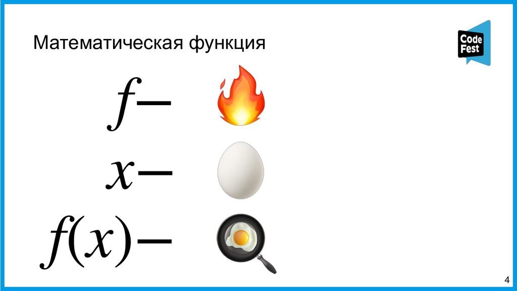 Математическая функция =4  x− f(x)−  f−