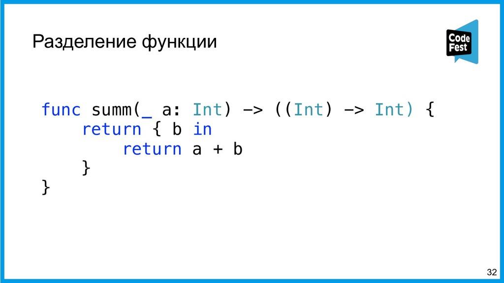 Разделение функции =32 func summ(_ a: Int) -> (...