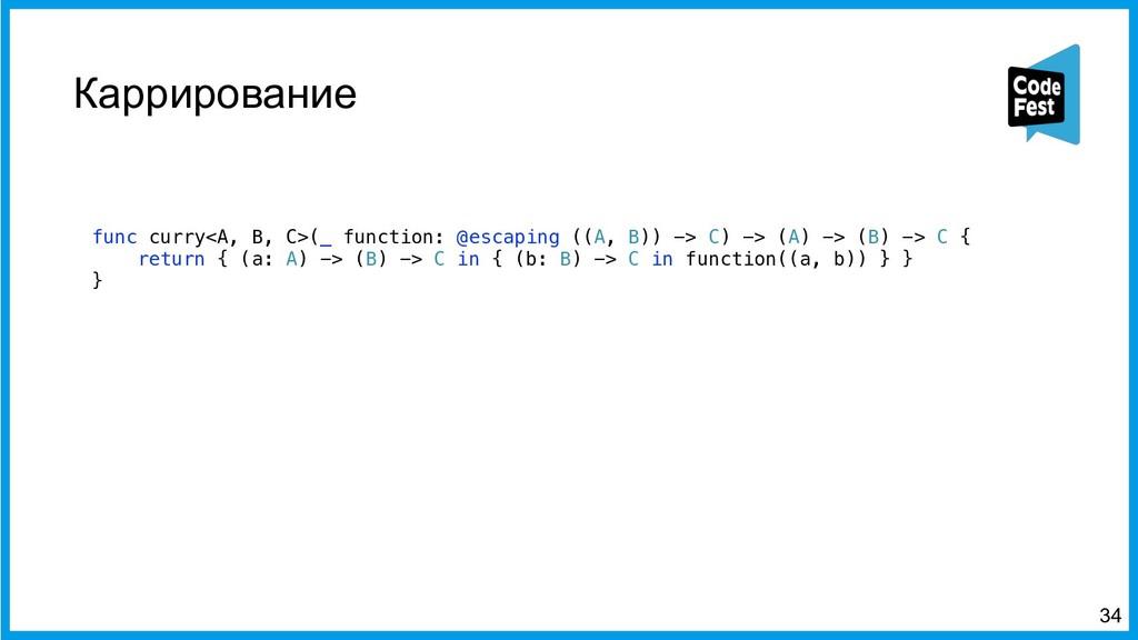 Каррирование =34 func curry<A, B, C>(_ function...