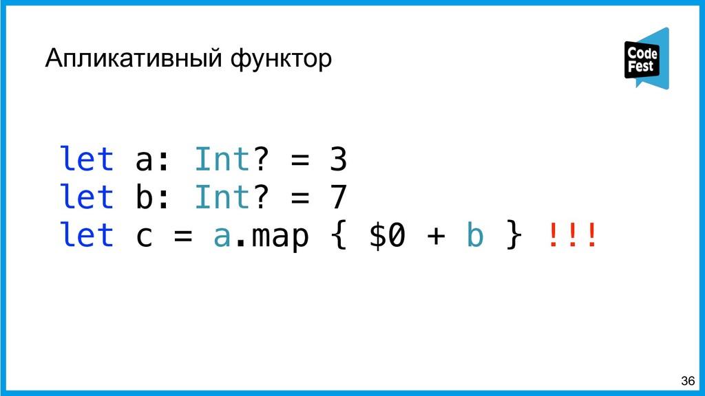 Апликативный функтор =36 let a: Int? = 3 let b:...
