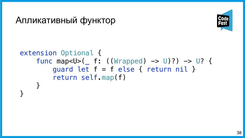 Апликативный функтор =38 extension Optional { f...