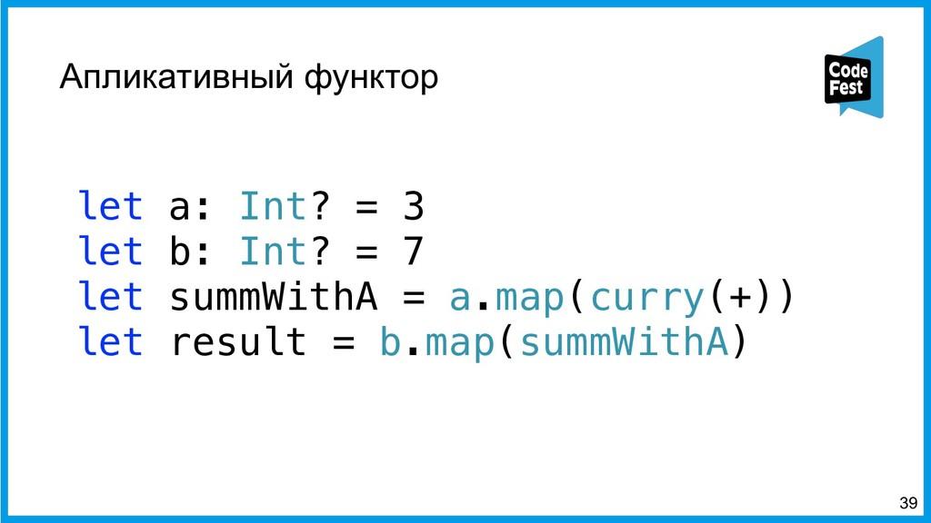 Апликативный функтор =39 let a: Int? = 3 let b:...