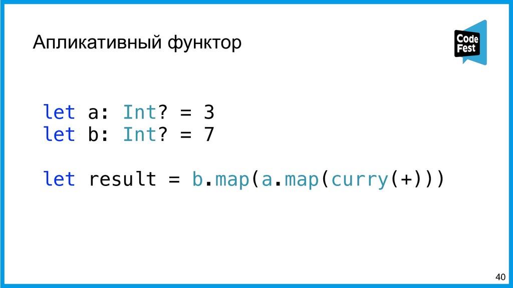 Апликативный функтор =40 let a: Int? = 3 let b:...