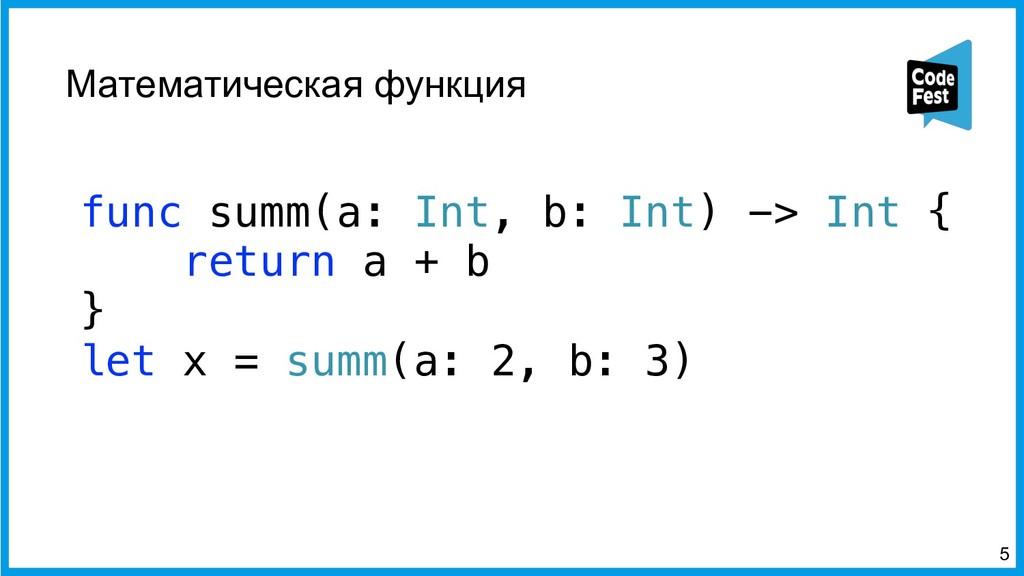 Математическая функция func summ(a: Int, b: Int...
