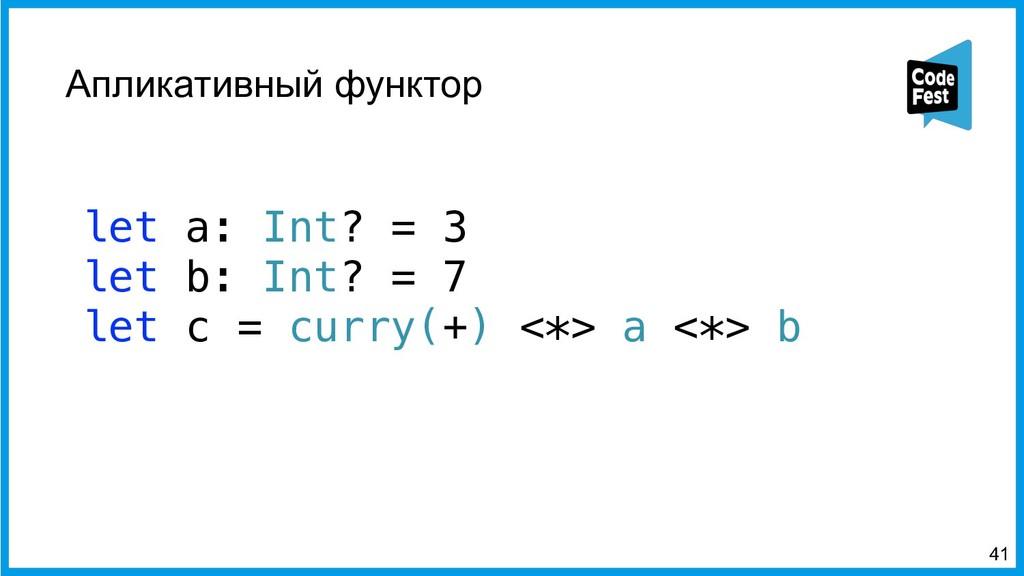 Апликативный функтор =41 let a: Int? = 3 let b:...
