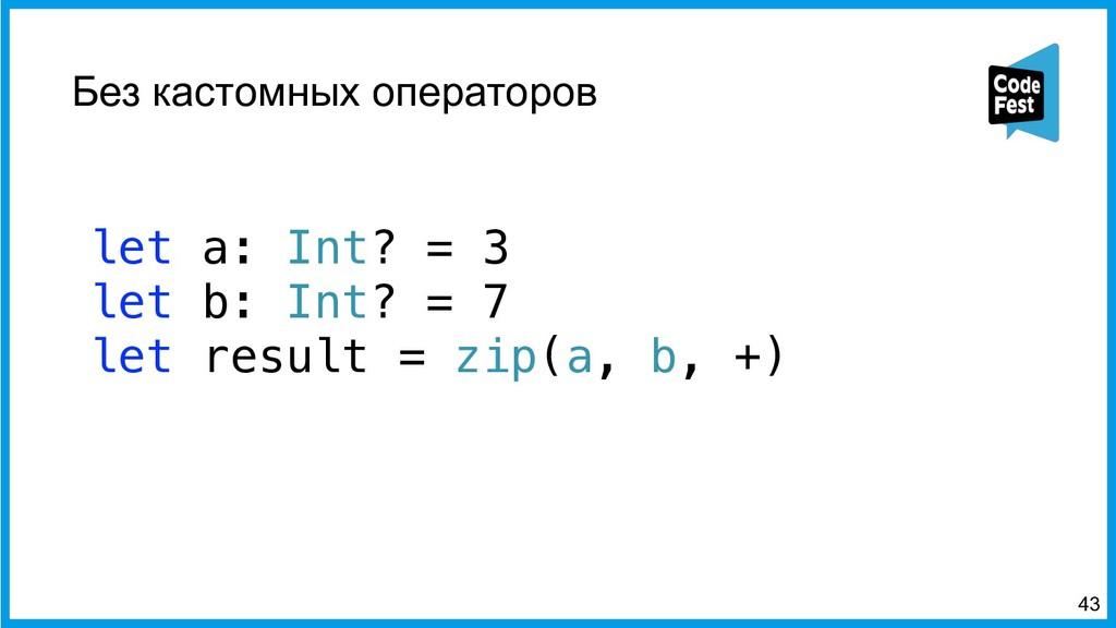 Без кастомных операторов =43 let a: Int? = 3 le...