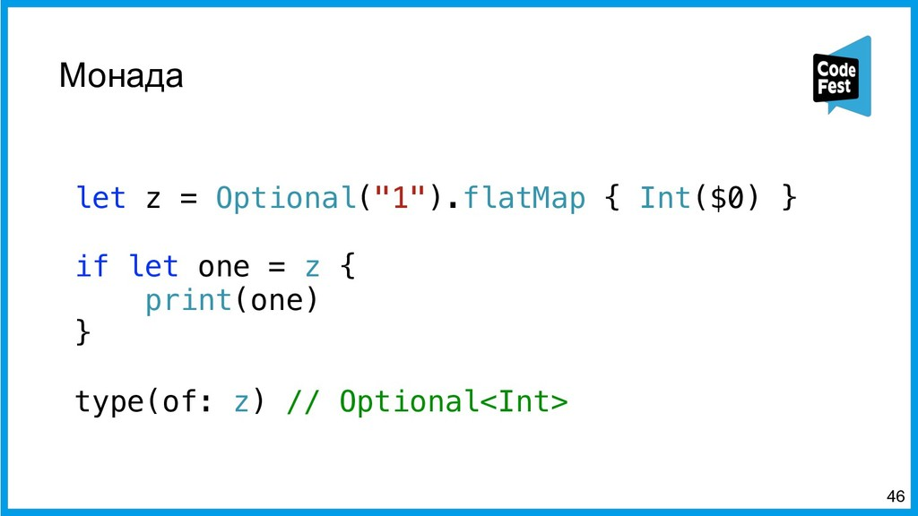 "Монада =46 let z = Optional(""1"").flatMap { Int(..."