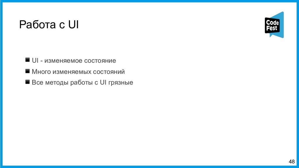 Работа с UI ▪ UI - изменяемое состояние ▪ Много...