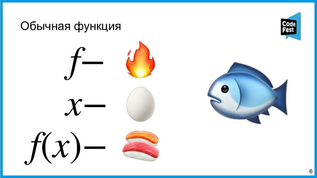 Обычная функция =6 f− x− f(x)−