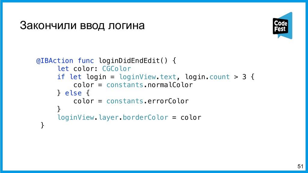 Закончили ввод логина @IBAction func loginDidEn...