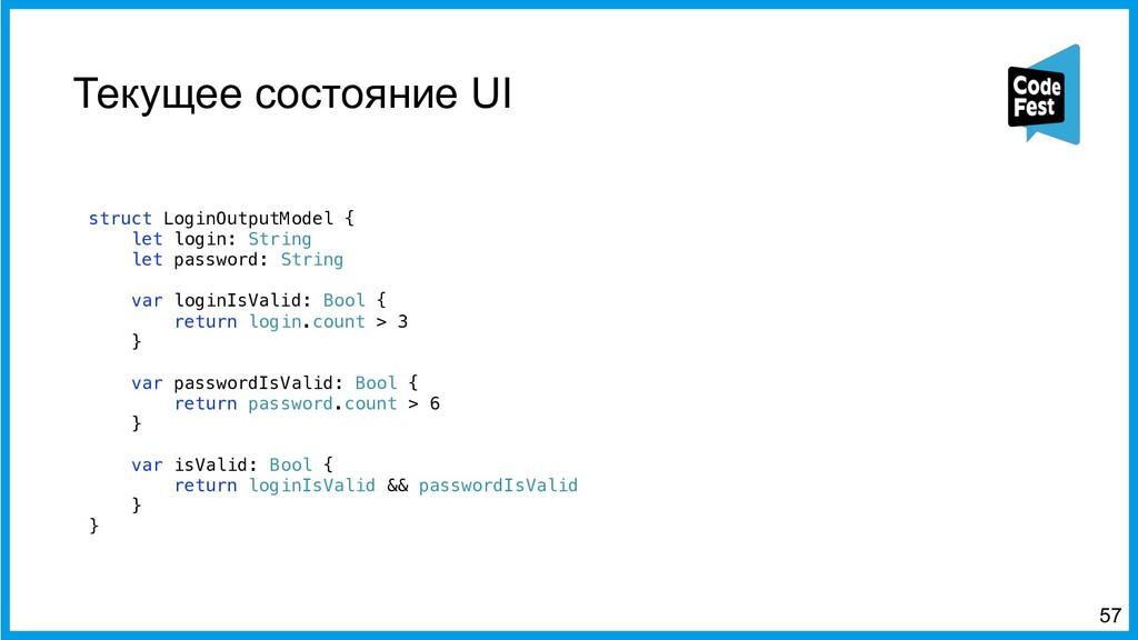 Текущее состояние UI struct LoginOutputModel { ...