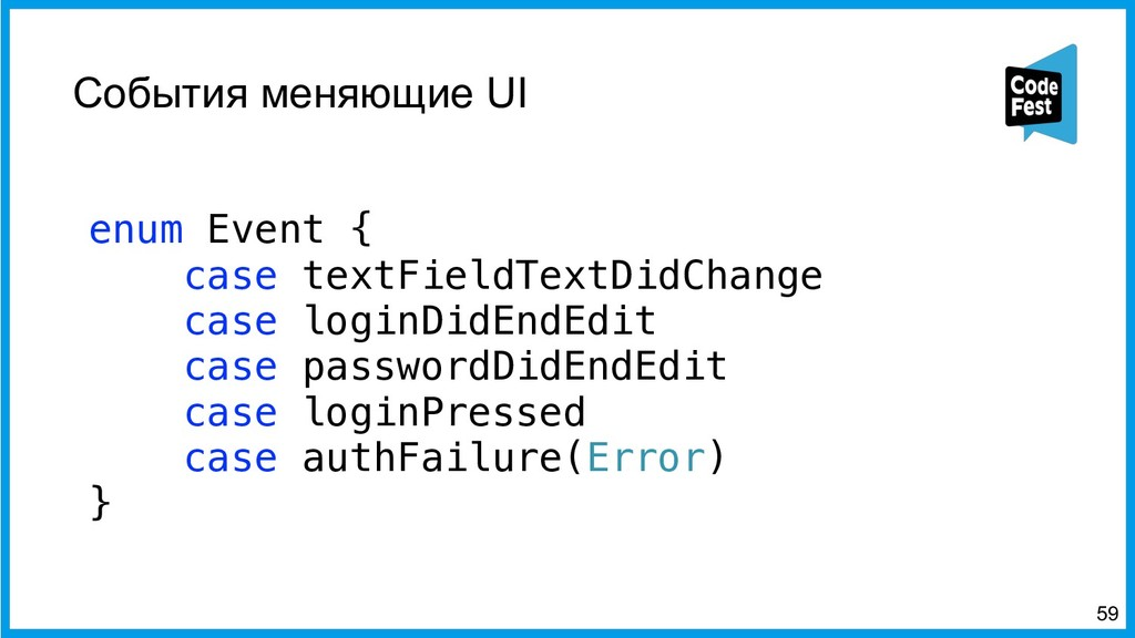 События меняющие UI enum Event { case textField...