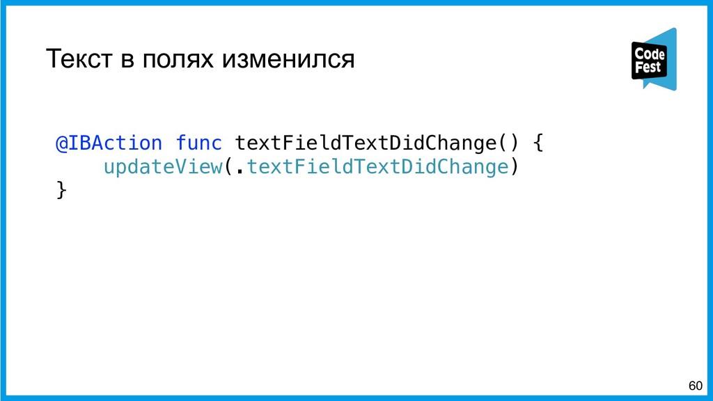 Текст в полях изменился @IBAction func textFiel...