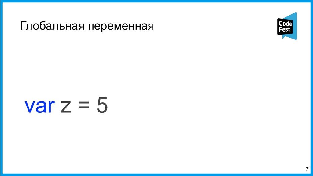 Глобальная переменная var z = 5 =7