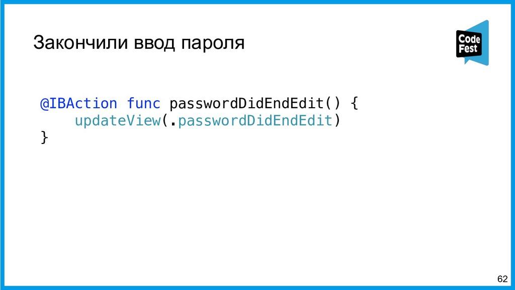 Закончили ввод пароля @IBAction func passwordDi...