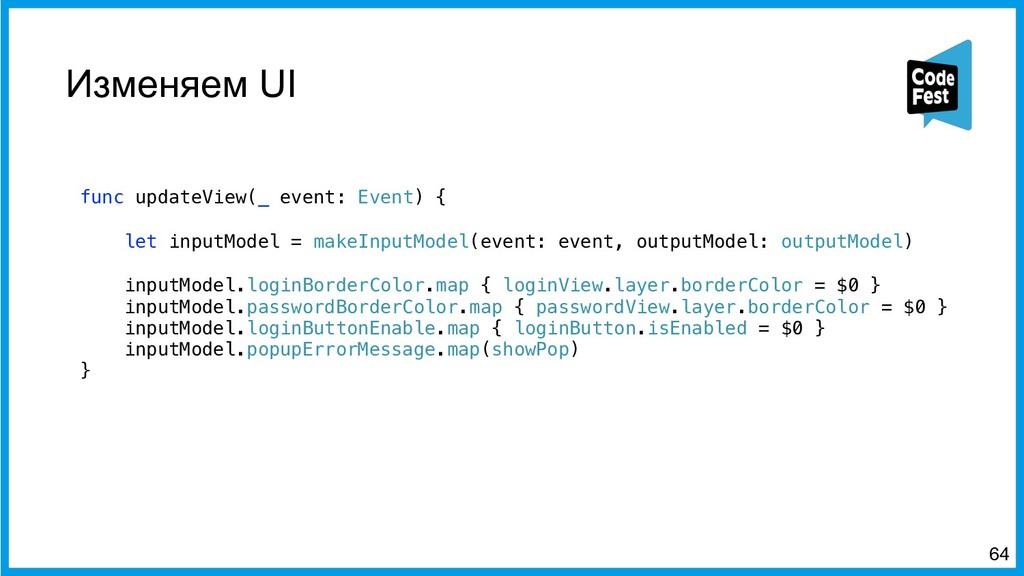 Изменяем UI func updateView(_ event: Event) { l...